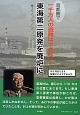 東海第二原発を廃炉に 首都圏で一千万人の避難はできない!