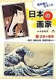 教科書に出てくる日本の画家 近世の画家 雪舟、葛飾北斎、俵屋宗達ほか(1)