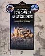 世界の城の歴史文化図鑑<ビジュアル版>