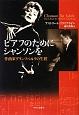 ピアフのためにシャンソンを 作曲家グランツベルクの生涯
