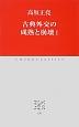 古典外交の成熟と崩壊 (1)