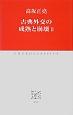 古典外交の成熟と崩壊 (2)