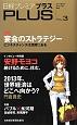 日経プレミアプラス 特集:宴会のストラテジー スマホ世代のマガジン型新書(3)
