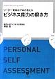 ビジネス能力の磨き方 リーダー育成のプロが教える PERSONAL SELF ASSESSMENT