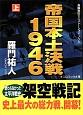 帝国本土決戦1946(上) 長編戦記シミュレーション・ノベル
