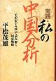 実践・私の中国分析 [毛沢東]と[核]で読み解く国家戦略