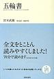 五輪書 いつか読んでみたかった日本の名著シリーズ5