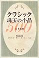 クラシック 珠玉の小品500<増補改訂版> 心地よい曲・懐かしい曲・知られざる曲