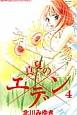 真夏のエデン (4)