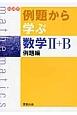 例題から学ぶ 数学2+B 例題編 新課程