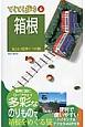 ブルーガイド てくてく歩き 箱根<第8版> 気ままに電車とバスの旅
