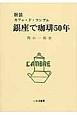 銀座で珈琲50年<新装> カフェ・ド・ランブル