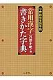 常用漢字 書きかた字典 学習指導要領準拠
