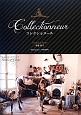 コレクショヌール ヨーロッパのインテリアシリーズ