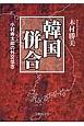 韓国併合 小村寿太郎の外交信念