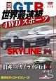 「日産 スカイラインGTR BNR32」 世界最速級 4WDスポーツカー モータースポーツDVD 改訂復刻版 2003 日本