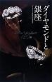 ダイヤモンドと銀座 GINZA TANAKAの120年