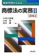 最新判例からみる商標法の実務 2012 (2)