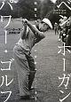 ベン・ホーガン パワー・ゴルフ 完璧なスウィングの秘訣はここにある