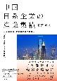 中国日系企業の産業集積 上海・長江デルタ・天津篇 企業進出と広域都市圏の変容