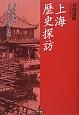 上海歴史探訪 近代上海の交友録と都市社会