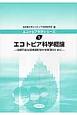 エコトピア科学概論 エコトピア科学シリーズ1 持続可能な環境調和型社会実現のために