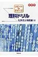 リピート&チャージ 理科ドリル 化学式と物質量編 新課程