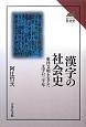 漢字の社会史 東洋文明を支えた文字の三千年