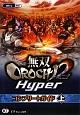 無双OROCHI2 Hyper コンプリートガイド(上) Wii U対応