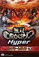 無双OROCHI2 Hyper コンプリートガイド(下) Wii U対応