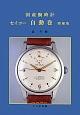 国産腕時計セイコー自動巻<増補版>