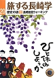旅する長崎学 歴史の道3 長崎街道ウォーキング (20)