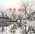 北京・胡同-べいじんふうとん- 百年の印象