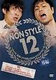 NON STYLE12 後編 〜2012年、結成12年を迎えるNON STYLEがやるべき12のこと〜