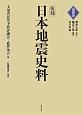 日本地震史料<復刻> 嘉永元年より慶応三年まで及び年表 (4)