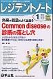 レジデントノート 14-15 2013.1 外来や救急でよく出会うCommon diseaseの診断の落とし穴 プライマリケアと救急を中心とした総合誌