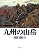 九州の山岳