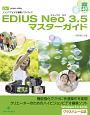 EDIUS Neo3.5 マスターガイド ノンリニアビデオ編集ソフトウェア