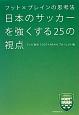 日本のサッカーを強くする25の視点 フット×ブレインの思考法