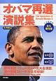 対訳 オバマ再選演説集<永久保存版> The Speeches of Barack Ob