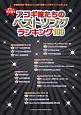 アコギ 俺たちのベストソング ランキング100
