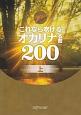 これなら吹けるオカリナ名曲200(上) 音名フリガナ付き
