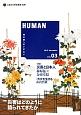 HUMAN 2012.12 特集:災害はどのように語られてきたか 知の森へのいざない(3)