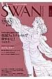 SWAN MAGAZINE 2012冬 特集:英国フェスティバルで華やかに! やっぱり、バレエが大好き。(30)