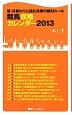 競馬攻略カレンダー 2013 新・月替わりに読む馬券の絶対ルール