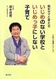 いじめのない学校といじめっ子にしない子育て 尾木ママと考える 「未来への教育」シリーズ3