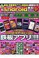 最新・厳選Android無料アプリ パーフェクトガイド4000 OVER