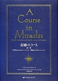 奇跡のコース 学習者のためのワークブック/教師のためのマニュアル (2)