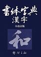 書体字典 漢字<全改訂版>