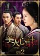 美人心計~一人の妃と二人の皇帝~ DVD-BOX 2